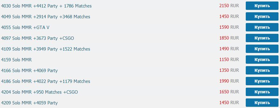 полный список акков дота 2 4к ммр в продаже